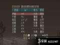 《三国志 7》PSP截图-19