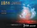 《三国志9 威力加强版》PSP截图-5