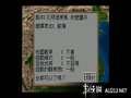 《三国志4(PS1)》PSP截图-14