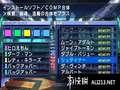 《真女神转生 恶魔召唤师 灵魂黑客》3DS截图-82