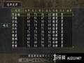 《三国志9 威力加强版》PSP截图-8