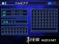 《真女神转生 恶魔召唤师 灵魂黑客》3DS截图-22