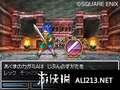 《勇者斗恶龙6 幻之大地》NDS截图-16