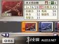 《战国无双 历代记2nd》3DS截图-39
