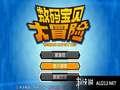 《数码暴龙大冒险》PSP截图-1