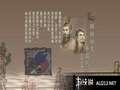 《三国志 7》PSP截图-13
