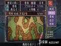 《三国志 8》PSP截图-5