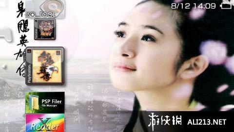 射雕英雄传(PS1)游戏图片欣赏