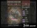 《三国志 7》PSP截图-38