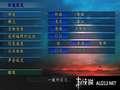 《三国志9 威力加强版》PSP截图-16