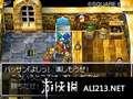 《勇者斗恶龙6 幻之大地》NDS截图-62