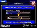 《王国之心 梦中降生》PSP截图-16