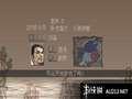 《三国志 7》PSP截图-21