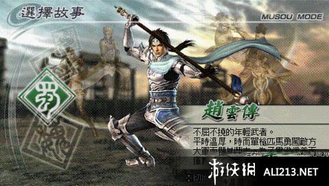 psp真三国无双5帝国_《真三国无双5 特别版》PSP截图图片(2)_游侠图库