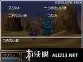 《勇者斗恶龙6 幻之大地》NDS截图-33