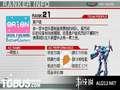 《装甲核心 方程式前线》PSP截图-27