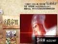 《三国志 7》PSP截图-1