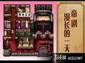 《樱花大战 1+2》PSP截图-25
