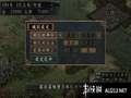 《三国志9 威力加强版》PSP截图-31