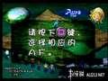 《圣剑传说 玛娜传奇(PS1)》PSP截图-43