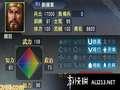 《三国志》3DS截图-16