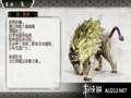 《讨鬼传》PSP截图-26