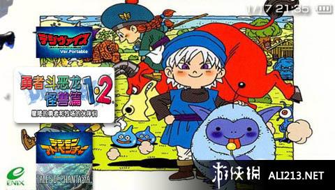 勇者斗恶龙怪物篇1+2(PS1)游戏图片欣赏