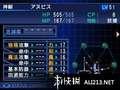 《真女神转生 恶魔召唤师 灵魂黑客》3DS截图-53