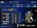 《真女神转生 恶魔召唤师 灵魂黑客》3DS截图-61