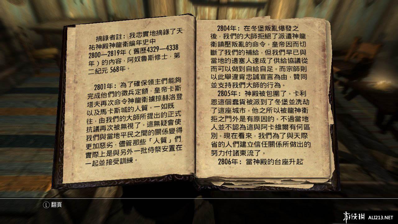 《上古卷轴5 天际》3DS截图