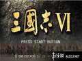 《三国志 6》PSP截图-1
