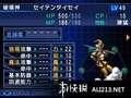 《真女神转生 恶魔召唤师 灵魂黑客》3DS截图-55