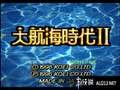 《大航海时代2(PS1)》PSP截图-2