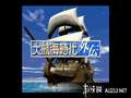 《大航海时代外传(PS1)》PSP截图-1