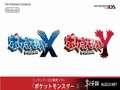 《口袋妖怪Y》3DS截图-13
