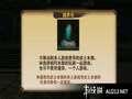 《讨鬼传》PSP截图-18