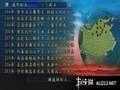 《三国志9 威力加强版》PSP截图-3