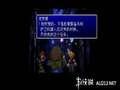 《最终幻想7 国际版(PS1)》PSP截图-81