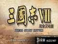 《三国志 7》PSP截图-3