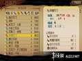 《讨鬼传》PSP截图-12