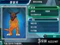 《数码暴龙大冒险》PSP截图-9