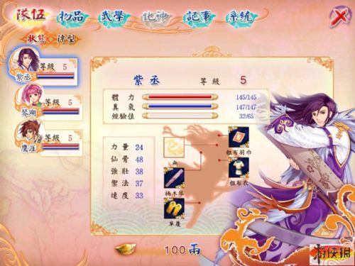 《幻想三国志4》游戏截图-18