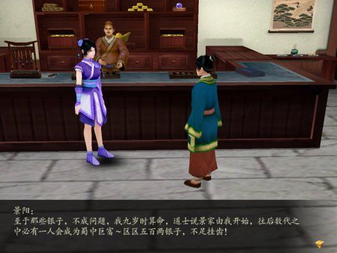 《仙剑奇侠传4》精美游戏截图(第四辑)-2