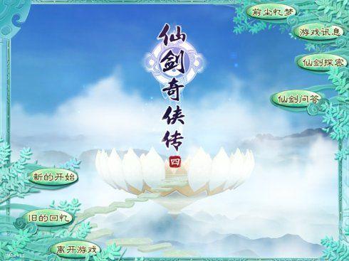 《仙剑奇侠传4》精美游侠截图(第一辑)-1