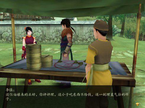 《仙剑奇侠传4》精美游侠截图(第一辑)-8