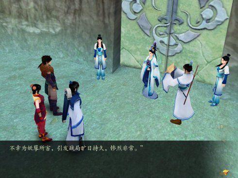 《仙剑奇侠传4》精美游侠截图(第三辑)-9