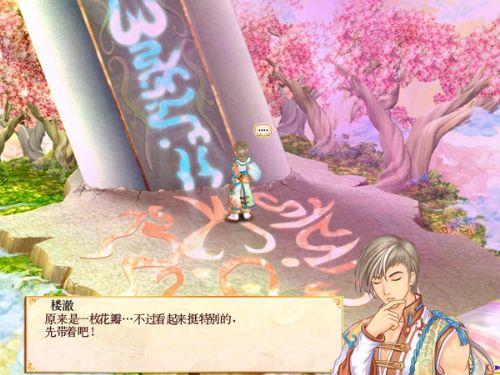 《幻想三国志4外传》精美游戏截图(第二辑)-4