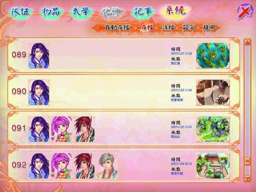 《幻想三国志4外传》精美游戏截图(第三辑)-6