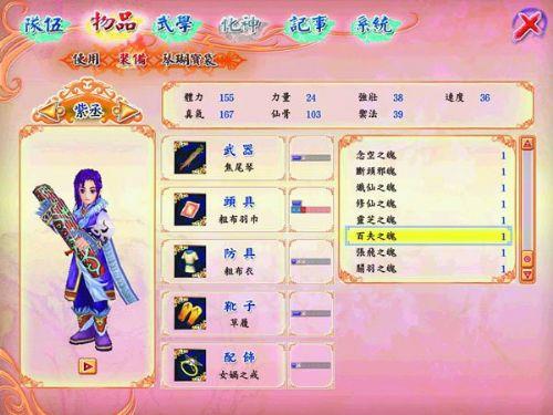《幻想三国志4外传》精美游戏截图(第三辑)-3
