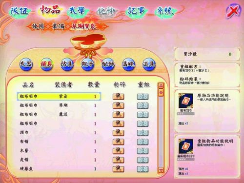 《幻想三国志4外传》精美游戏截图(第三辑)-7